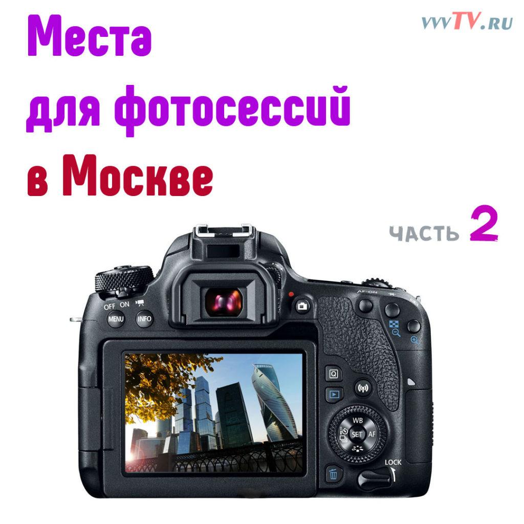 Места для фотосессий в Москве - 2