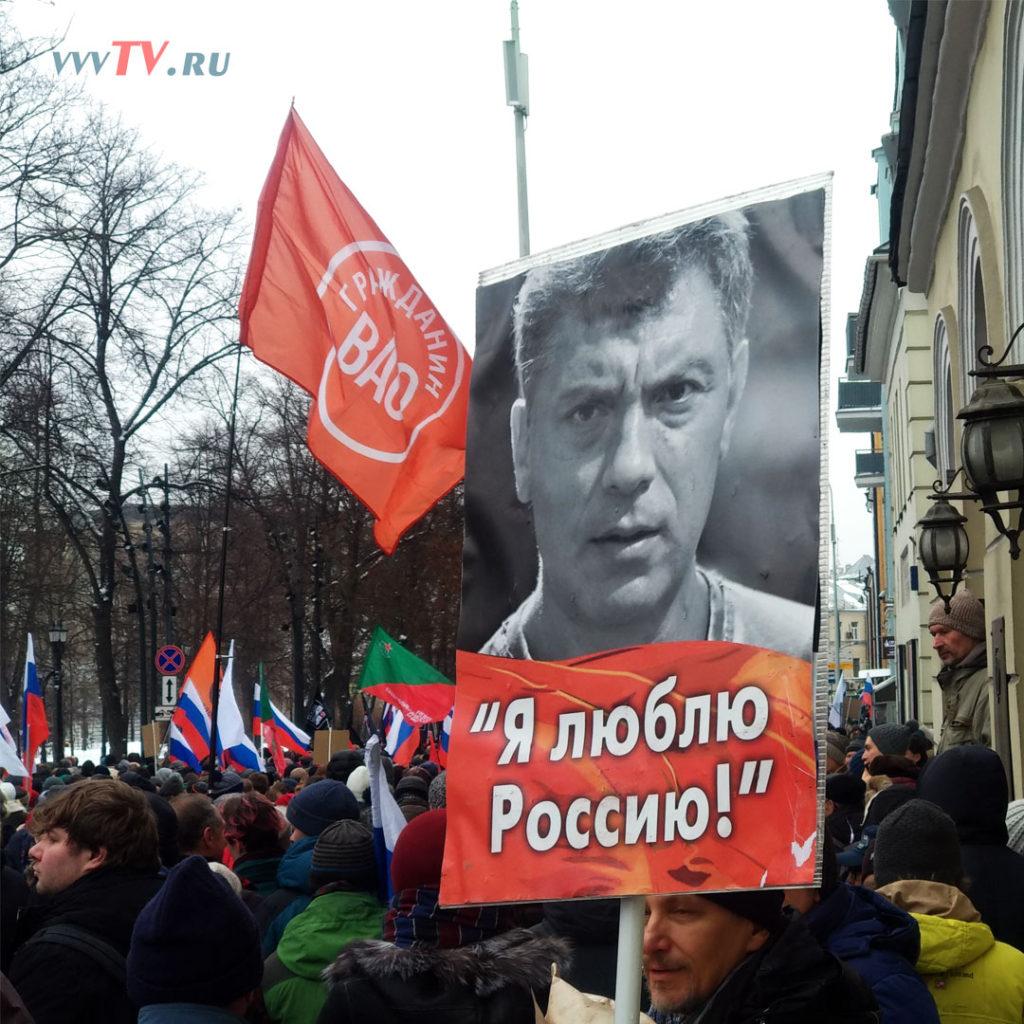 Марш памяти Бориса Немцова - 2019. Фоторепортаж.