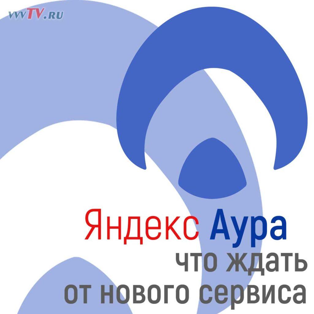 Яндекс.Аура