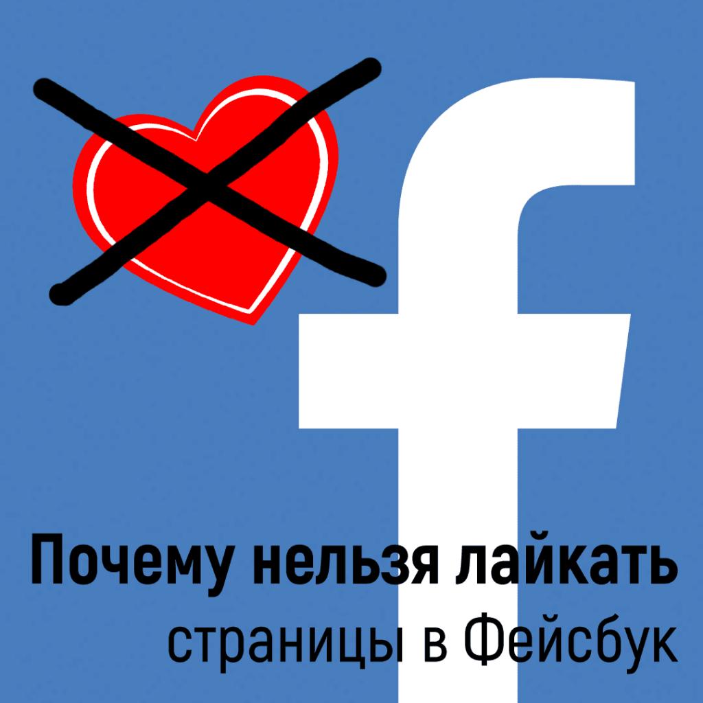 Почему нельзя лайкать страницы в Фейсбук