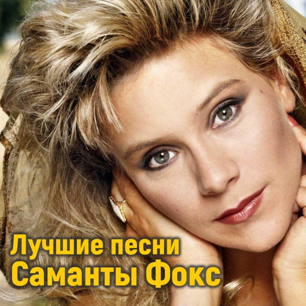 Саманта Фокс. Архивное фото из журнала середины 80-х годов