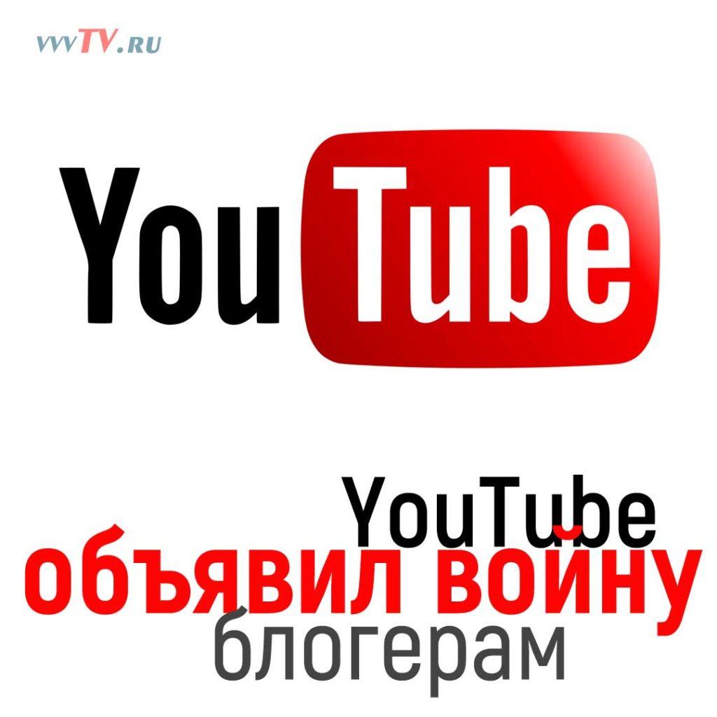 YouTube объявил войну блогерам