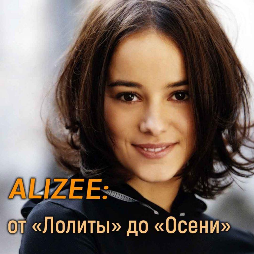 Alizee - от Лолиты до осени