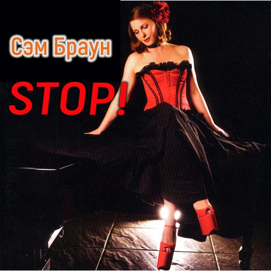 Stop! - Sam Brown